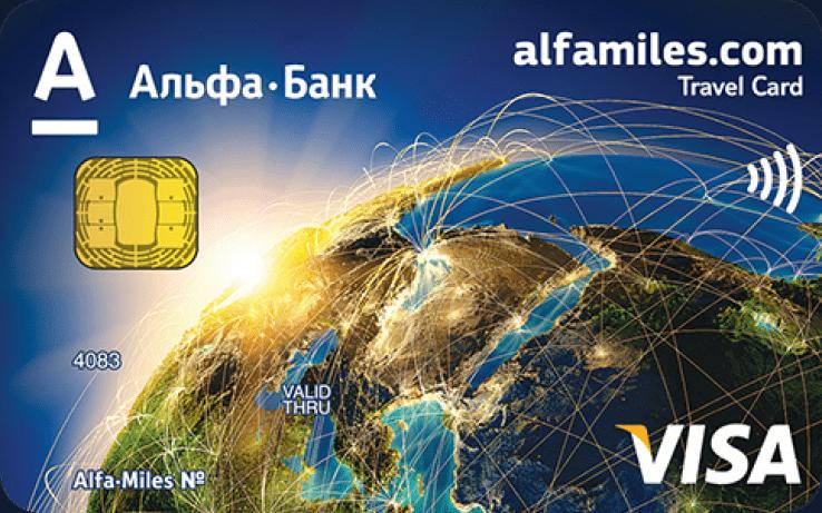 Кредитная карта AlfaMiles