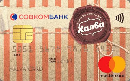 кредитная карта халва