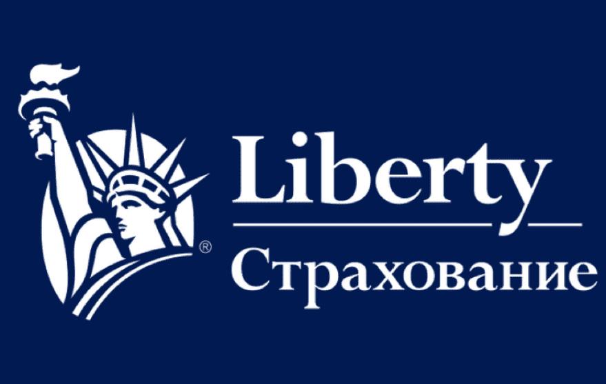 страховая компания либерти