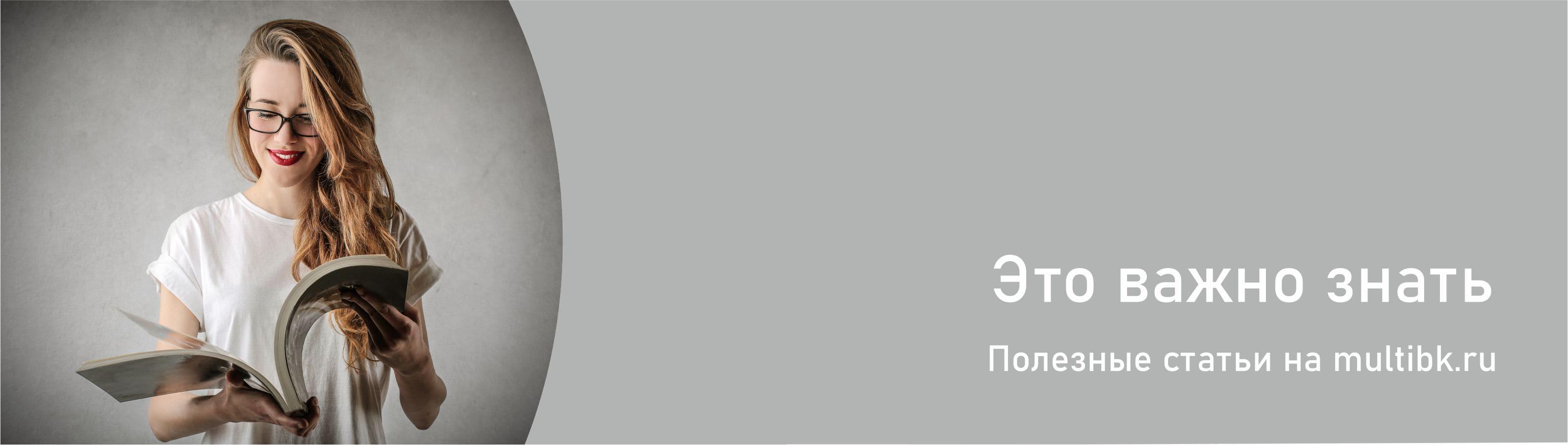 журнал мультибанк
