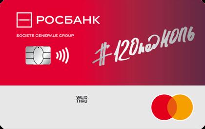 кредитная карта росбанк 120 под ноль пнг