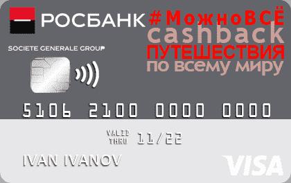 кредитная карта росбанк можновсе